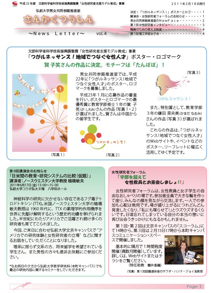 さんかくつうしん vol.4