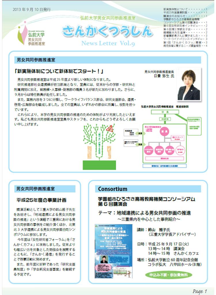 さんかくつうしん vol.9
