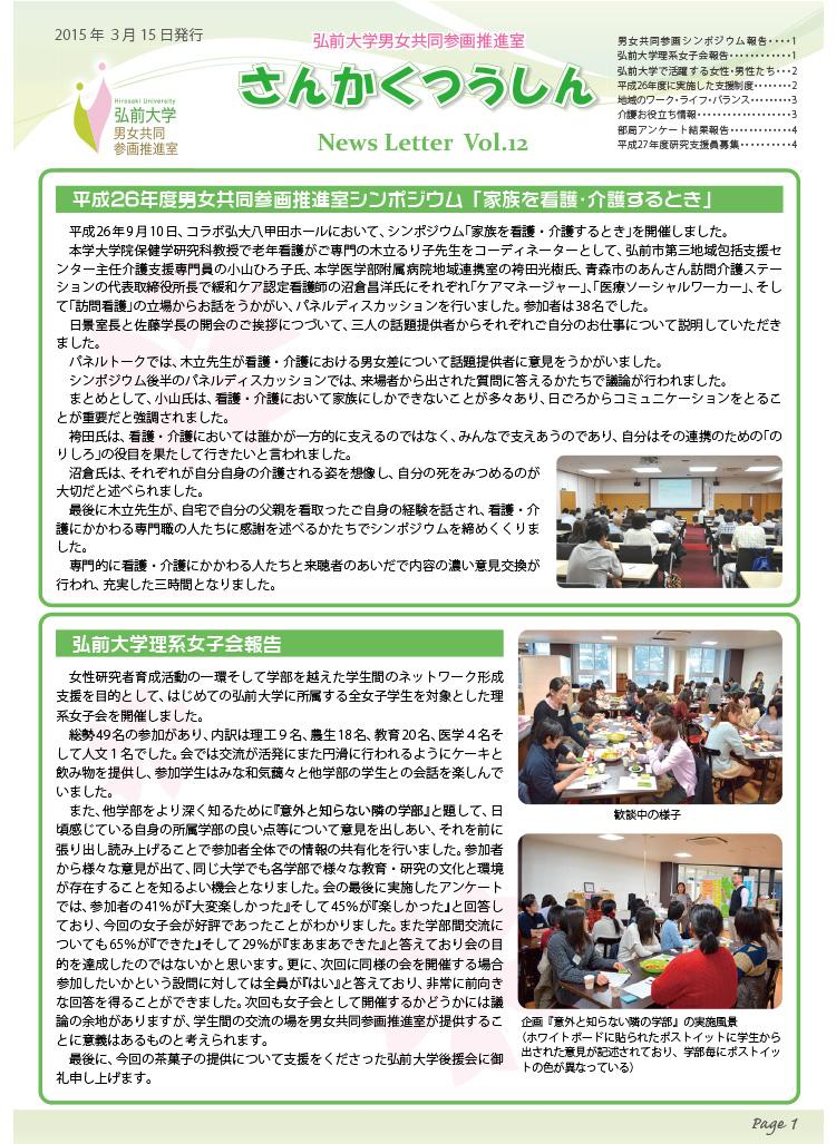 さんかくつうしん vol.12